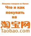 Заказать на Таоbao.com